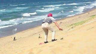 Enjoy Magnificent View of the Tottori Sand Dunes~絶景の鳥取砂丘の楽しみ方 thumbnail