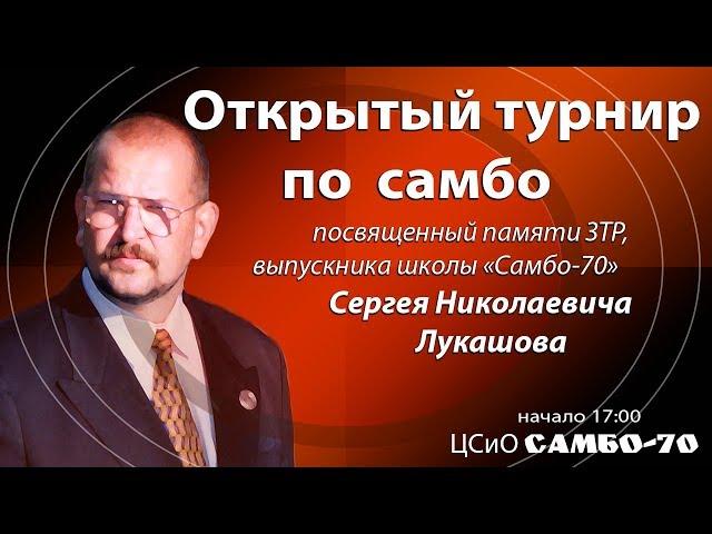 Турнир по самбо памяти Лукашова
