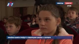 Линейки памяти пройдут в люберецких школах 3 сентября