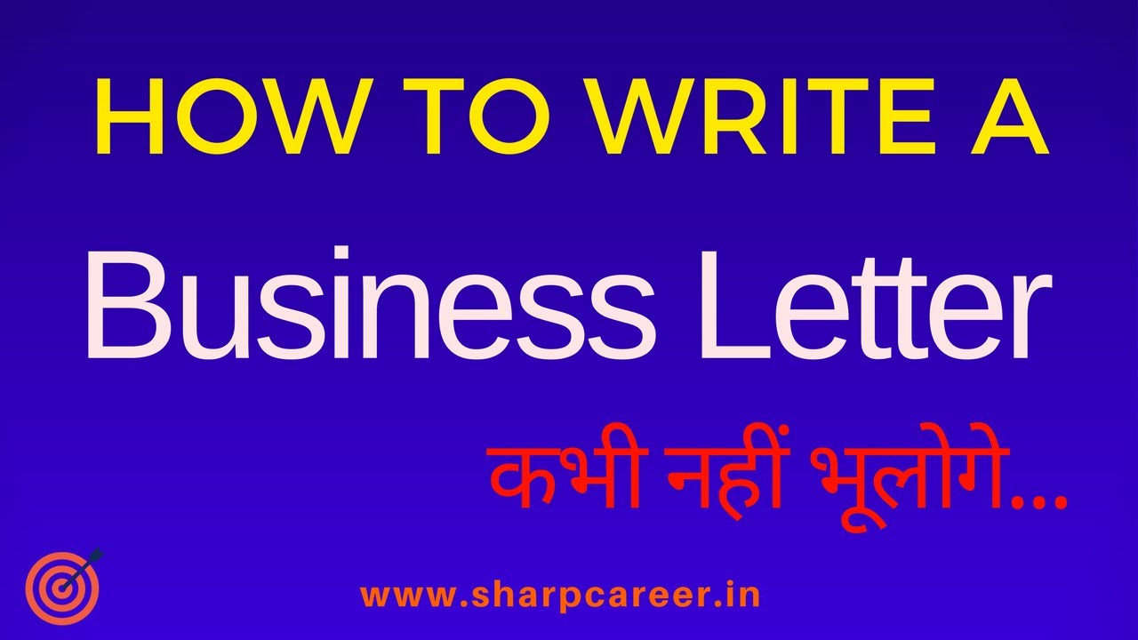 Business Letter लिखना सींखे | How To Write A Business Letter | Learn  English Through Hindi