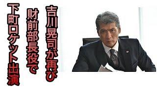 吉川晃司(53)が10月期のTBS系連続ドラマ「下町ロケット」(日...