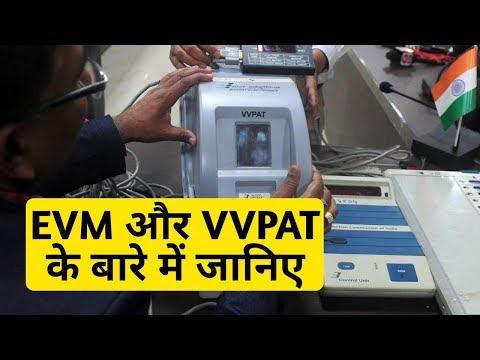 How to Caste your Vote   EVM और VVPAT के बारे में जानिए