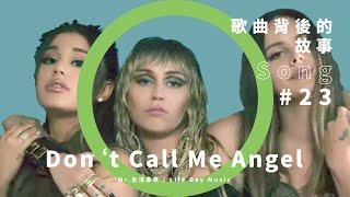 霹靂嬌娃主題曲  Ariana Grande 聯手 Miley Cyrus, Lana Del Rey 打造Don't Call Me Angel,Halsey Graveyard 唱出人生新境界