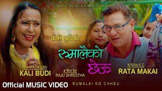रुमालैको छेउ   Sharada Giri (Kali Budi)   Kiran K.C (Rata Makai)   New Nepali Song