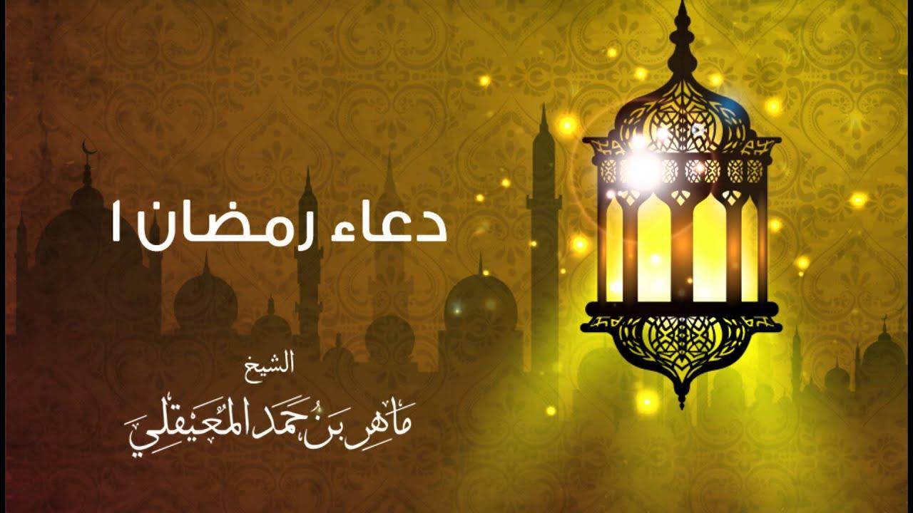 الشيخ ماهر المعيقلي - دعاء رمضان 1 (دعاء)