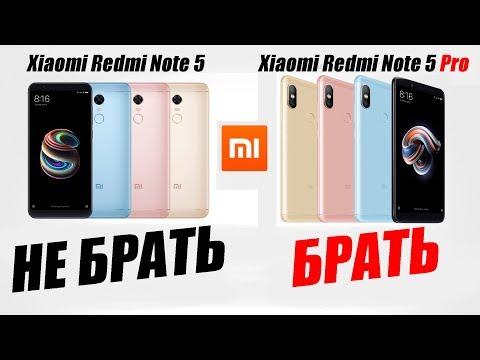 Xiaomi Redmi Note 5 Pro и Note 5 за $200. КОМУ ОНИ НУЖНЫ?