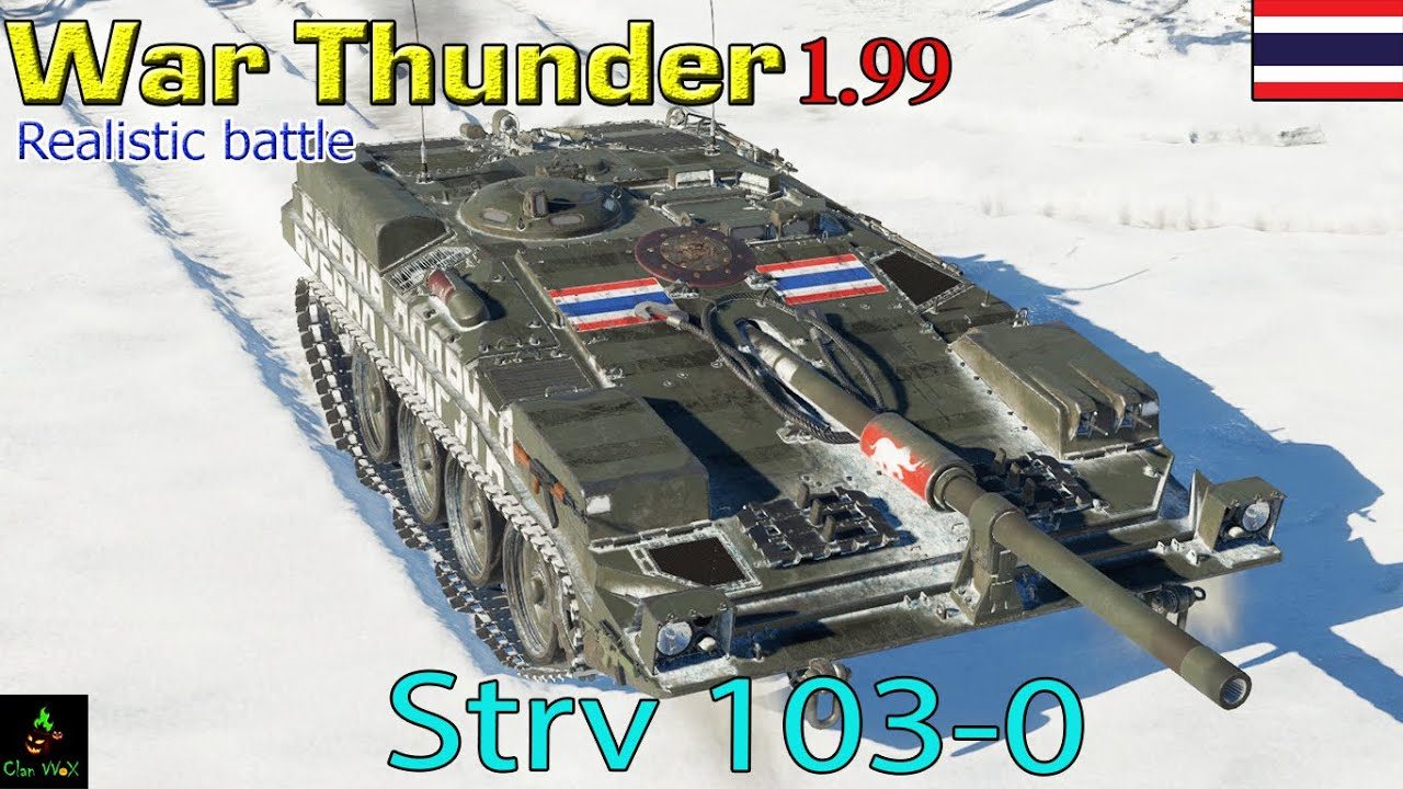War Thunder : Tank : Strv 103-0 ยิงเข้ายาก