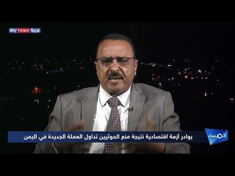 اليمن.. بوادر أزمة اقتصادية جراء منع الحوثيين تداول العملة الجديدة  - 20:59-2020 / 1 / 23