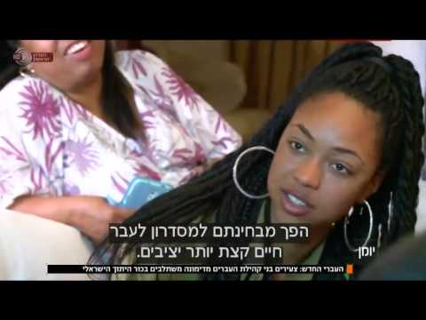 The New Hebrew: African Hebrew Israelites In The IDF - Yoman (Heb W/ Eng Subtitles)