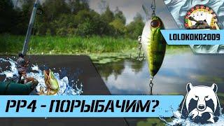 Русская Рыбалка 4 Ждем трофейного сома
