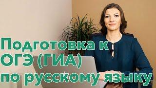Подготовка к ОГЭ (ГИА) по русскому языку