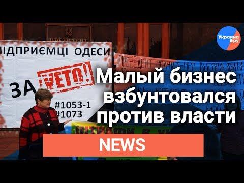 """""""Вооружаемся чем можем, иначе нас отстреляют"""", - украинские бизнесмены"""
