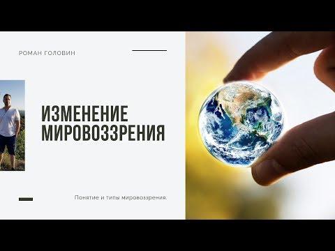 Изменение мировоззрение. Понятие и типы мировоззрения - Роман Головин