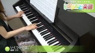 使用した楽譜はコチラ http://www.print-gakufu.com/score/detail/26666...