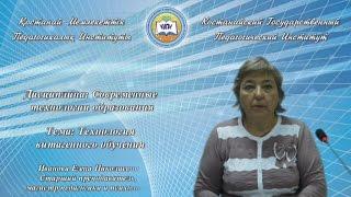 Иванова Е. Н.СОТ.Л5.Технология разноуровневого обучения