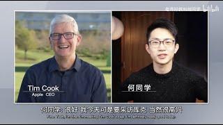 【何同学】苹果CEO库克的采访