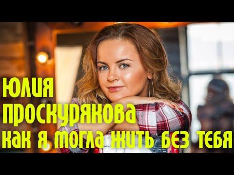 Юлия Проскурякова -Как