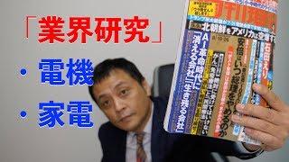 【就活】ダイキン/三菱電機/日立/東芝がイイ!総合電機/家電の業界研究 (Vol.34)