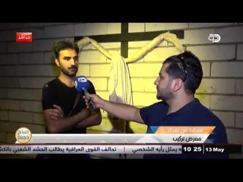 Al Dijla TV about TARKIB Baghdad Contemporary Arts Festival 2017