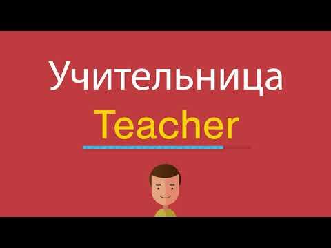 Как по английски будет учительница