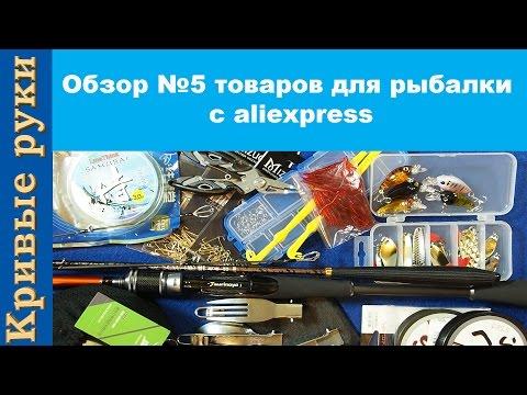 Обзор №5 товаров для рыбалки с Aliexpress. Рыболовные товары из Китая