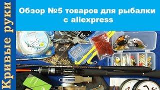 видео товары для рыбалки почтой