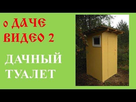 Дачный туалет (торфяной или компостный)