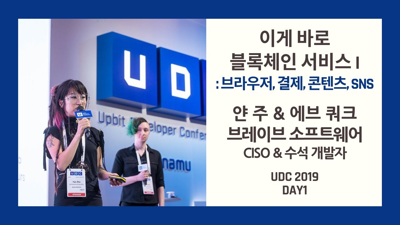 [Expert] Yan Zhu,eV Quirk - Blockchain Service Primer I : Browser, Payment, Content, &Social Media I 4