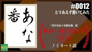 流行語大賞ノミネート語をを書いていきます。 「あな番」 『あなたの番です』は、日本テレビ系「日曜ドラマ」にて2019年4月14日から 9月8日まで毎週日曜22時30分-23時25分 ...