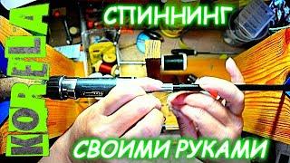 DIYСпиннинг своими руками