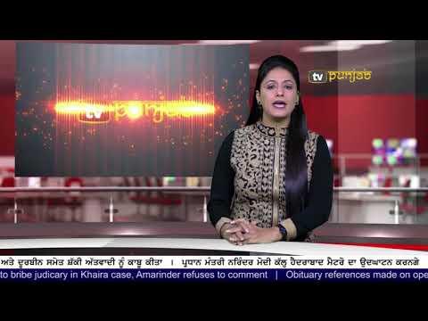 Punjabi NEWS  27 November 2017  TV Punjab