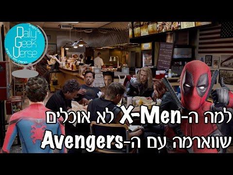 למה האקס-מן לא בשאר סרטי מארוול והנוקמים?