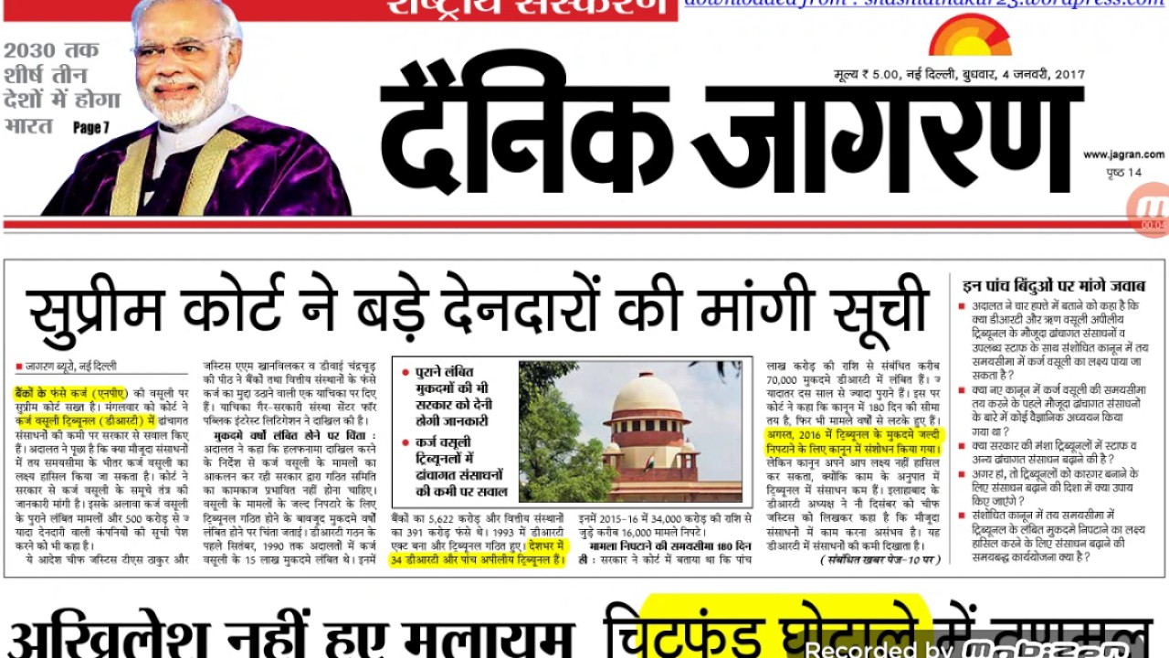 Dainik Jagran Epaper Pdf In English