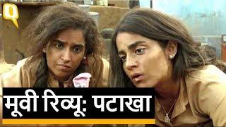 Pataakha movie review: Sunil Grover, Radhika Madan, Sanya Malhotra | Quint Hindi