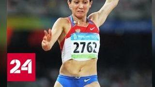 У прыгуньи Татьяны Лебедевой отобрали две олимпийские медали