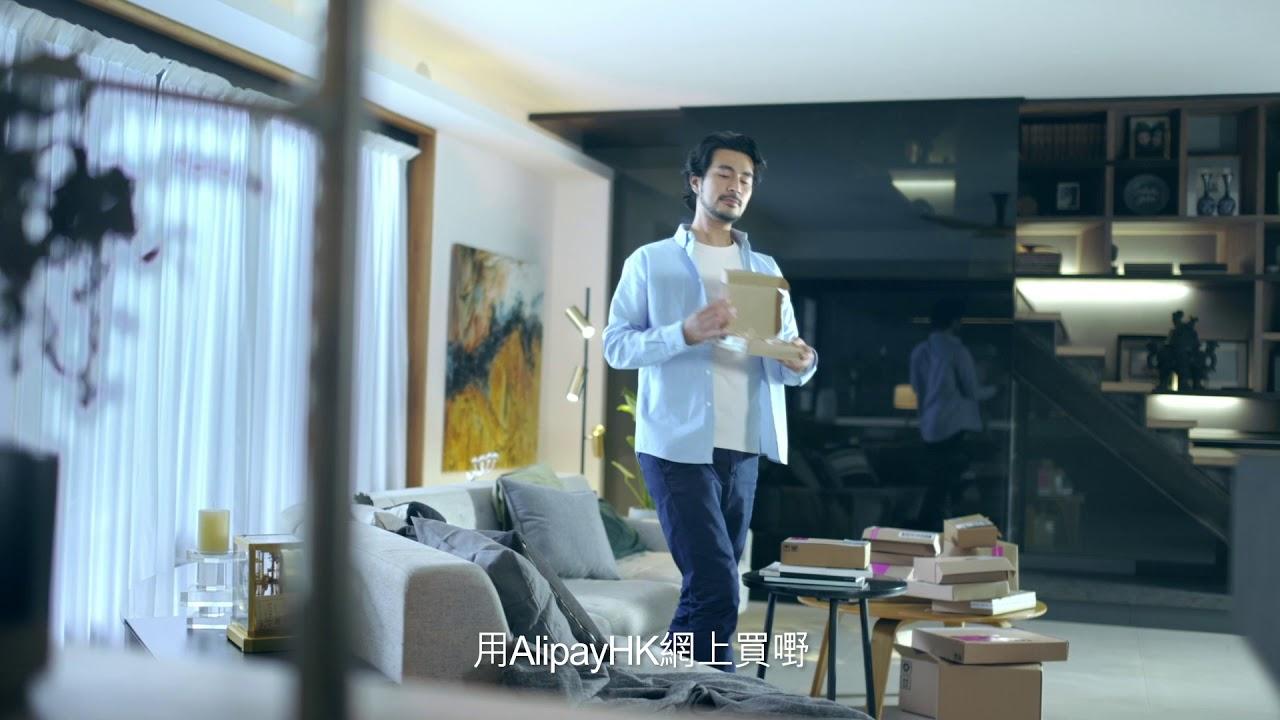 AlipayHK 網上購物 Pay In Style