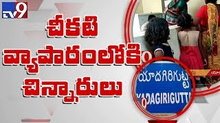 11 minors rescued from brothel houses by Yadagirigutta police - TV9