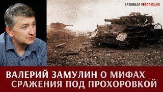 Валерий Замулин о мифах сражения под Прохоровкой и...