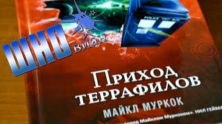 Доктор Кто - Приход Террафилов