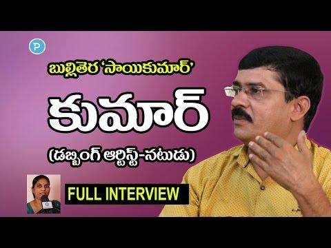 Dubbing Artist, Actor Kumar Interview - Telugu Popular TV