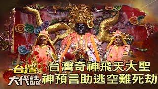 台灣奇神飛天大聖 神預言助逃空難死劫《台灣大代誌》20181202