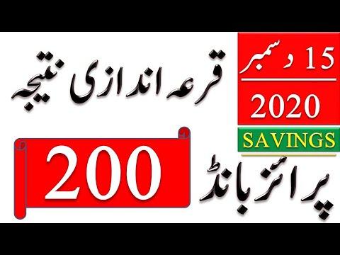200 Prize Bond Draw Today Result 15 December 2020 200 Prize Bond Qura Andazi Nateeja Youtube