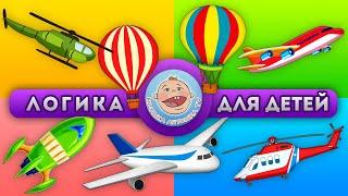 Развивающие тесты - Виды транспорта  Воздушный Транспорт - Логика для детей