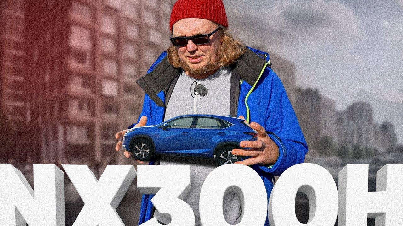 Lexus NX300H - Большой тест-драйв