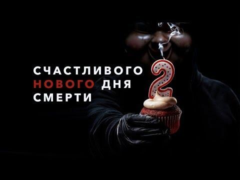 Счастливого нового дня смерти — Русский трейлер  Жанр: ужасы, триллер, детектив