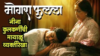 Mogara Phulala Neena Kulkarni To Potray Swwapnil Joshi& 39 s Mother Character Marathi Movie 2019