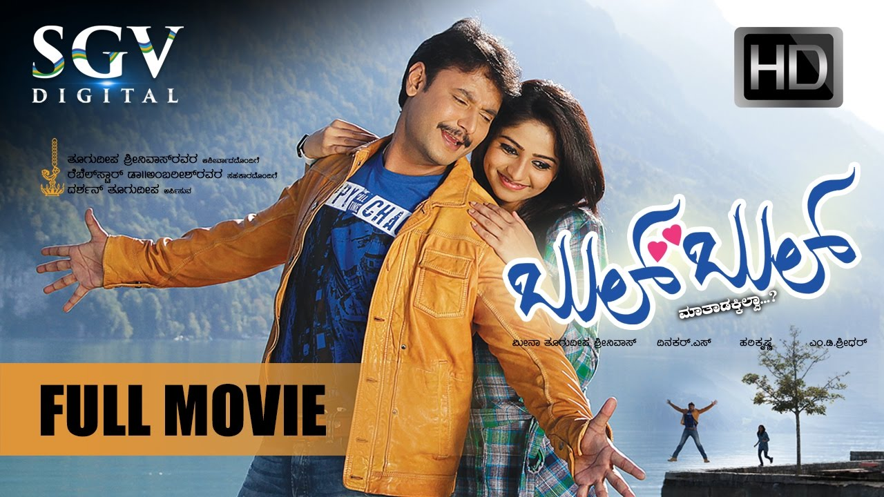 Image Result For Kannada New Full Movies