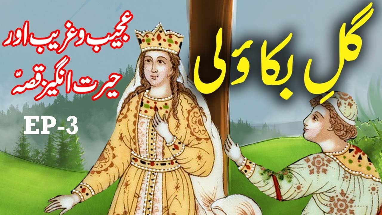 Download Gul e Bakawli  Ka Ajeeb Qissa  EP 3     Urdu Hindi Moral  Story