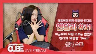 예은이의 더욱 달콤한 라디오(CLC YEEUN'S SWEET RADIO) - #31 이 달의 소식