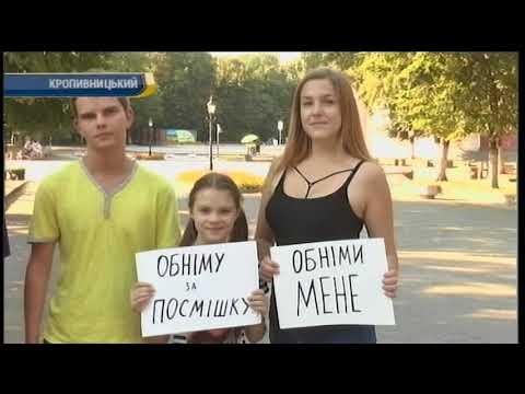 Канал Кіровоград: Акція обійми